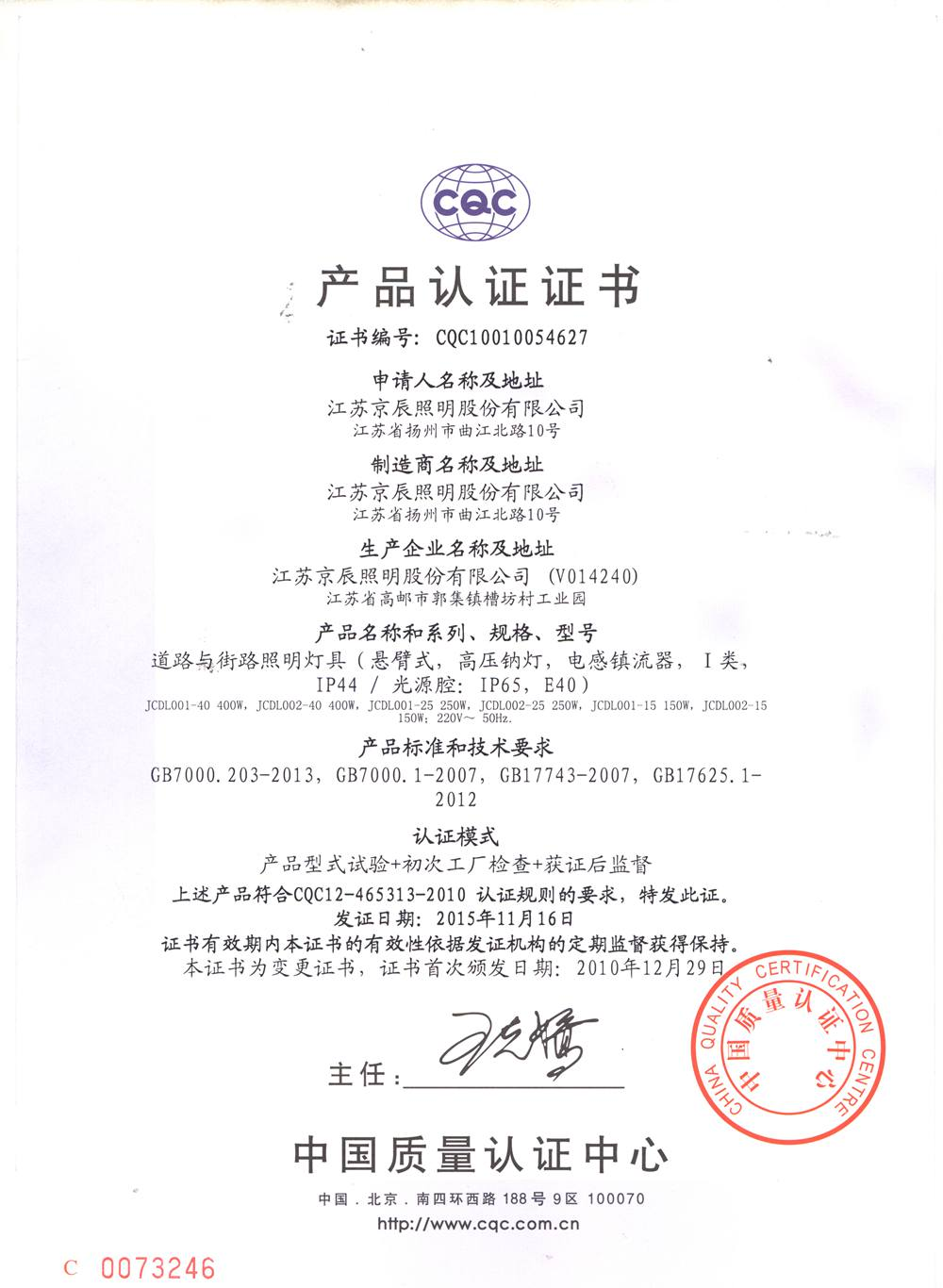 2014年CQC