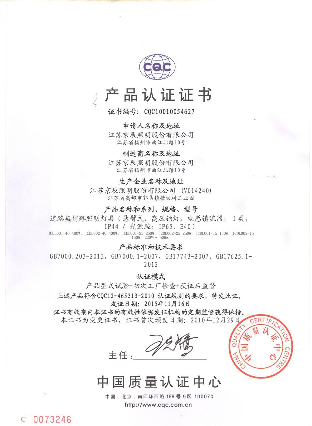 2015年CQC