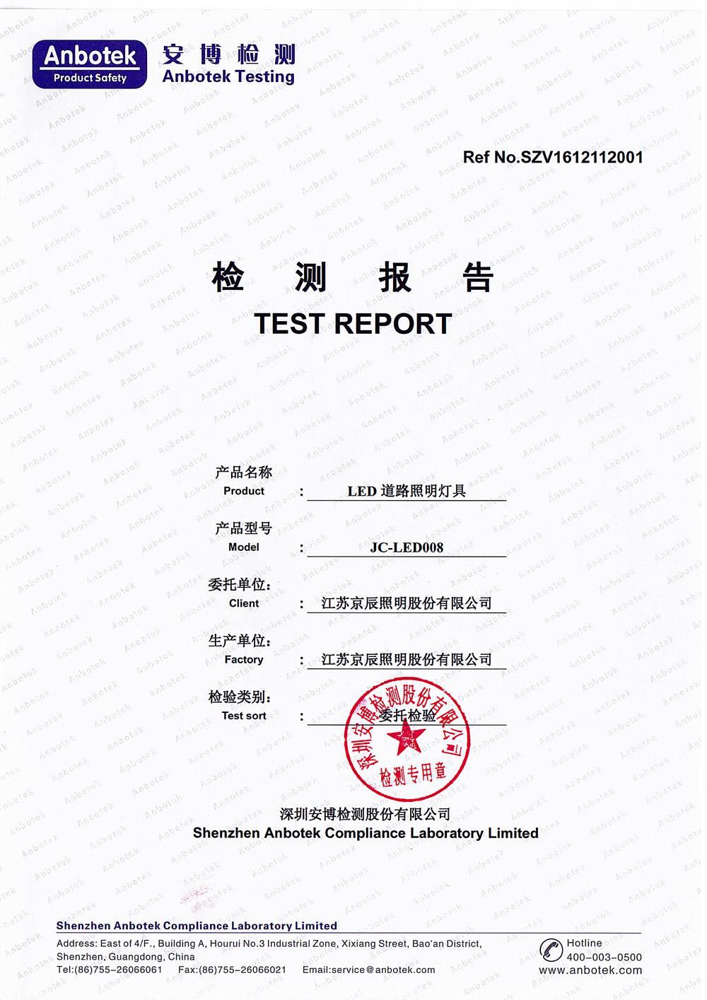 MTBFH检验报告
