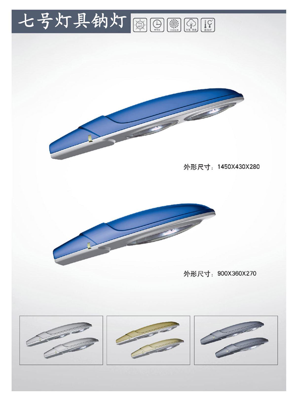 LED灯具系列008