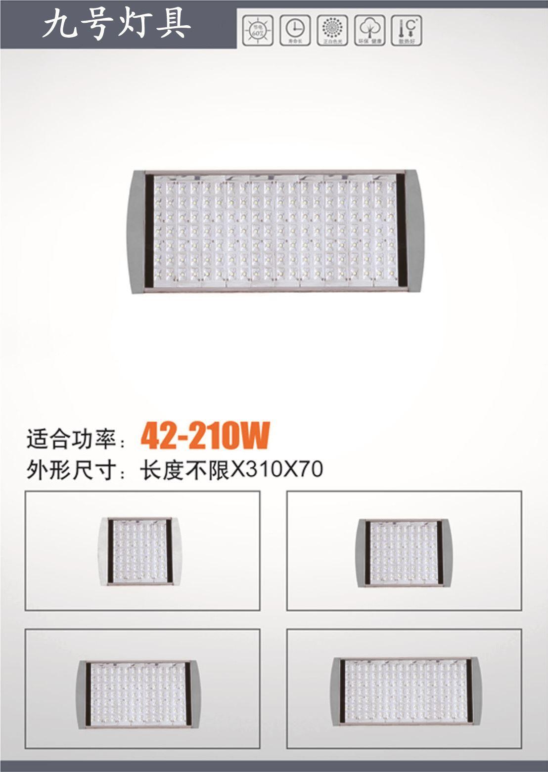 LED灯具系列010