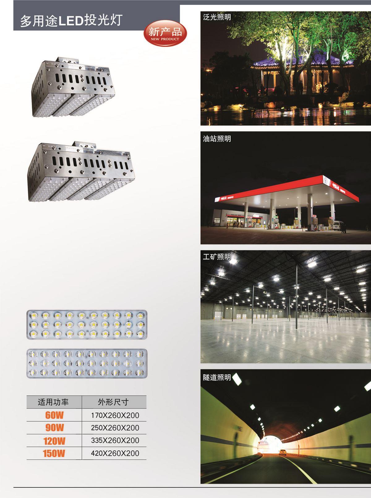LED灯具系列013