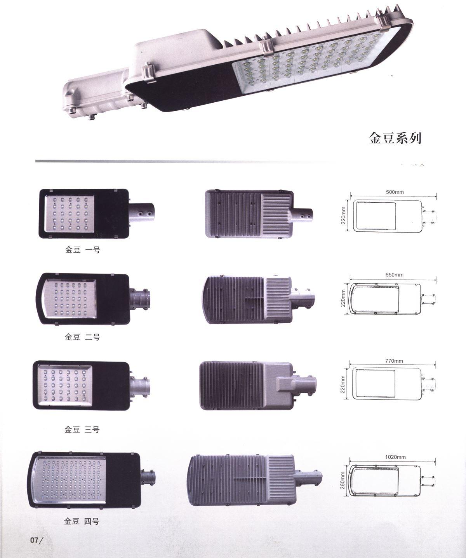 LED灯具系列015