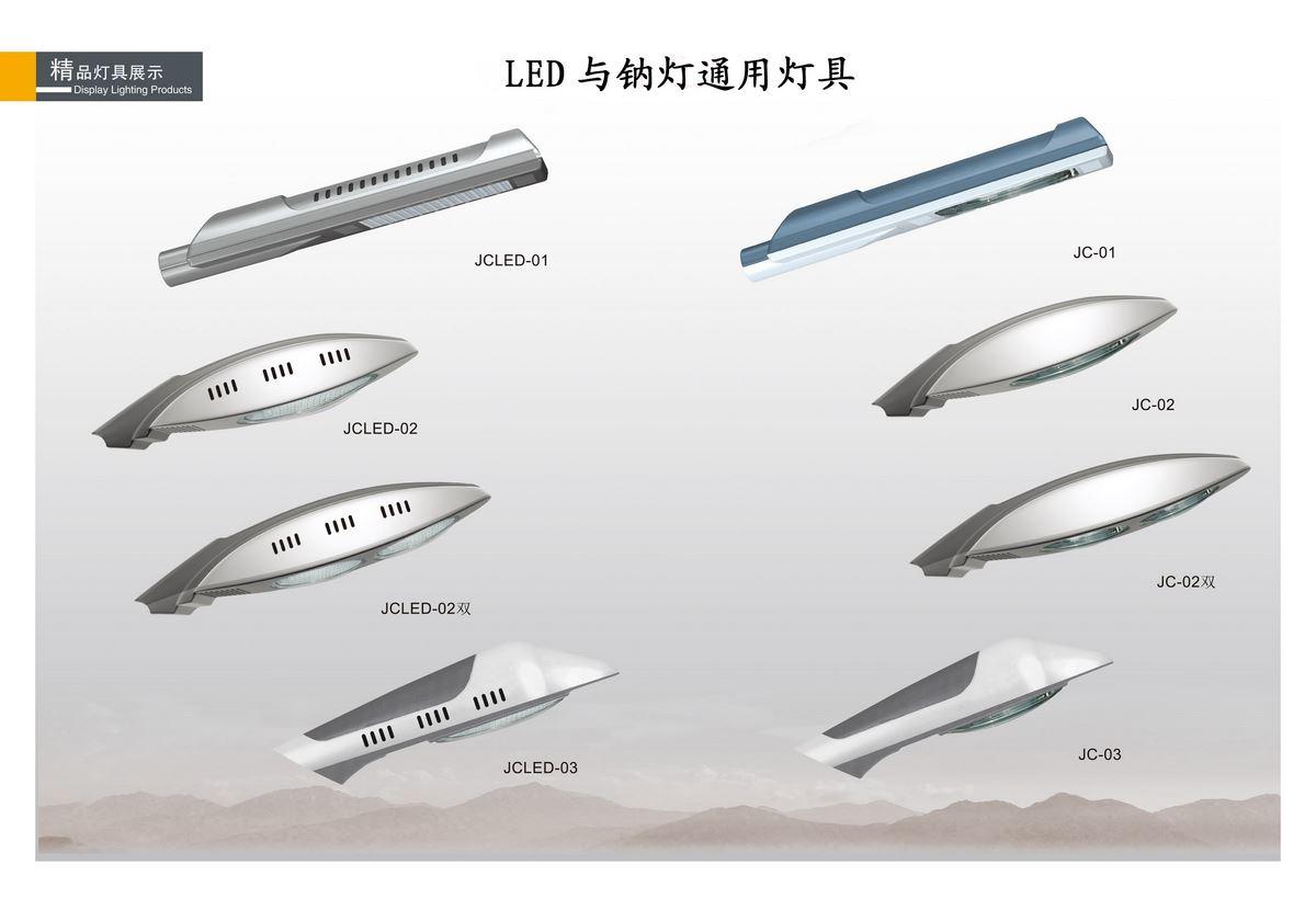 LED灯具系列016