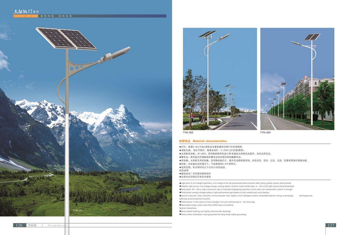 太阳能lu灯3