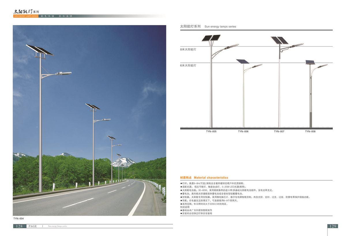 太阳能路灯4